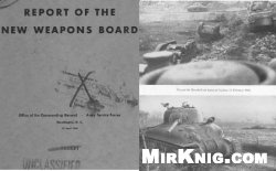 Книга Report of the new weapons board