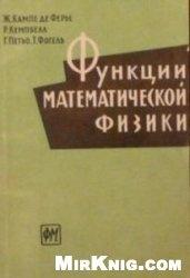 Книга Функции математической физики. Справочное руководство