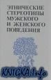 Книга Этнические стереотипы мужского и женского поведения