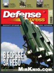 Журнал Defense-Express №12 2009