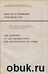 Книга VII Международный конгресс доисториков и протоисториков. Доклады и сообщения археологов СССР