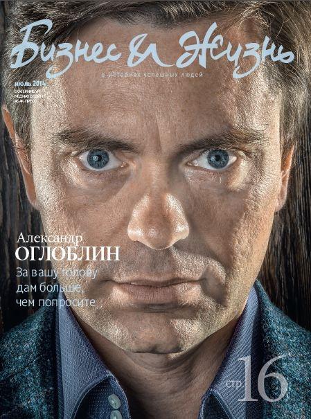 Книга Журнал: Бизнес и Жизнь №№ 7-8 (июль- август 2014)