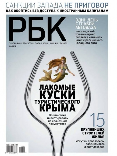 Книга Журнал: РБК №6 (июнь 2014)
