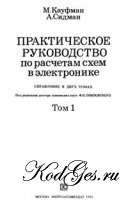 Книга Практическое руководство по расчетам схем в электронике: Справочник. Т.1.