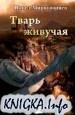 Книга Тварь живучая 2 (Продолжение фанфика на произведения Дж. Роулинг о Гарри...