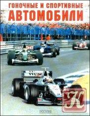 Книга Гоночные и спортивные автомобили