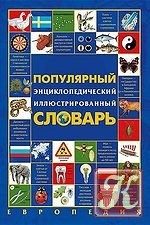 Популярный энциклопедический иллюстрированный словарь Европедия