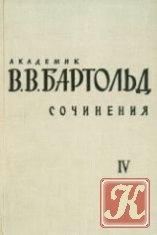 Книга Академик В.В. Бартольд. Том 4.  Работы по археологии, нумизматике, эпиграфике и этнографии