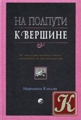 Книга На полпути к вершине