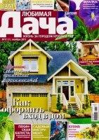 Журнал Любимая дача №11 2011