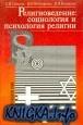 Аудиокнига Религиоведение: социология и психология религии