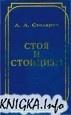 Книга Стоя и стоицизм