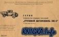 """Книга Серия учебно-наглядных пособий """"Грузовой автомобиль ЗИС-5"""""""