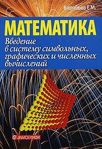 """Книга Е. М. Воробьев - Введение в систему символьных, графических и численных вычислений """"Математика-5"""""""