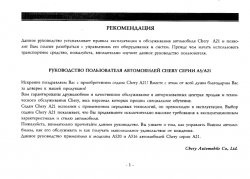 Книга Инструкция по эксплуатации автомобиля Chery Fora  A21.