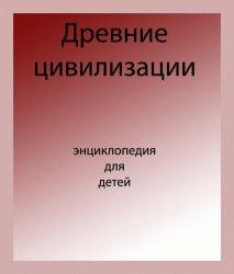 Книга Древние цивилизации. Энциклопедия для детей
