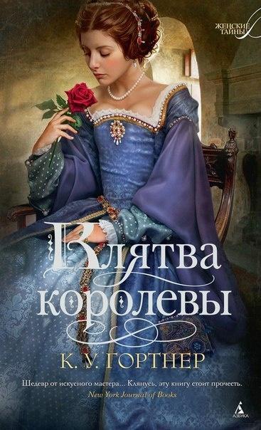 Книга Кристофер Гортнер Клятва королевы