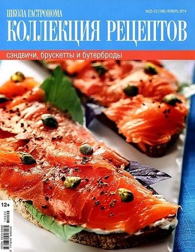 Книга Журнал: Школа гастронома. Коллекция рецептов №22-23 (198) (ноябрь 2014)
