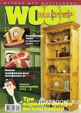 Журнал Wood Мастер №6 (ноябрь-декабрь 2009)