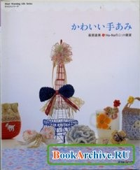 Книга Heart Warming Life Series Ha-Na NV4291 2007.
