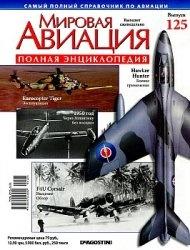 Журнал Мировая авиация №125 2011