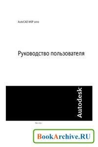 Книга AutoCAD MEP 2010. Руководство пользователя.