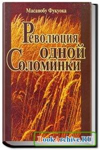 Книга Революция одной соломинки. Введение в натуральное земледелие.