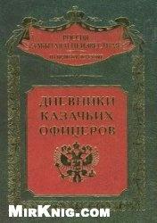 Книга Дневники казачьих офицеров