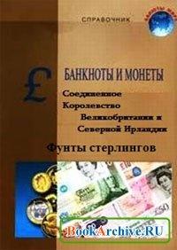 Книга Соединенное Королевство Великобритании и Северной Ирландии: Банкноты и монеты, находящиеся в обращении. Справочное пособие.