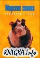 Аудиокнига Морские свинки. Содержание и уход