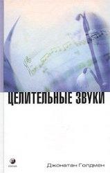 Книга Целительные звуки