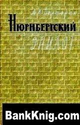 Книга Нюрнбергский эпилог