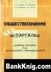 pdf анишина в.и. скачать обществознание шпаргалки без