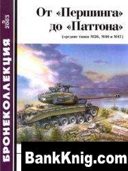 "Книга Бронеколлекция № 2003-05 (050). От ""Першинга"" до ""Паттона"" (средние танки M26, M46 и M47)"