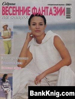 Сабрина 2001 Спецвыпуск: Весенние фантазии на спицах