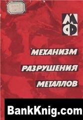 Книга Механизм разрушения металлов