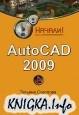 Книга AutoCAD 2009