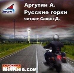 Аудиокнига Русские горки (аудиокнига)