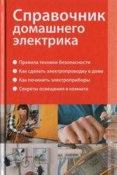 Книга Справочник домашнего электрика