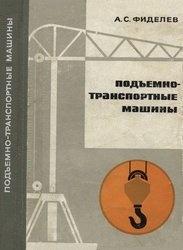 Книга Подъемно-транспортные машины
