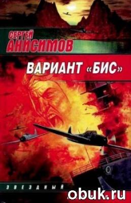 Книга Сергей Анисимов - Вариант «Бис» (аудиокнига)