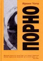 Книга Порно