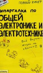 Книга Шпаргалка по общей электронике и электротехнике
