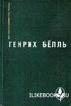 Аудиокнига Белль Герних - Под конвоем заботы (аудиокнига)