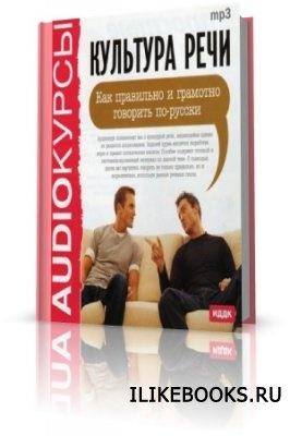 Аудиокнига Моцарь Валентина - Культура речи (аудиокнига)