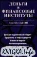 Книга Деньги и финансовые институты: тесты и задачи