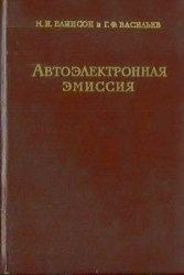 Книга Автоэлектронная эмиссия