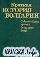 Книга Краткая история Болгарии