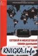Книга Сетевой и межсетевой обмен данными с МК