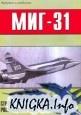 МиГ-31. Страж российского неба. (Военно-техническая серия №95)